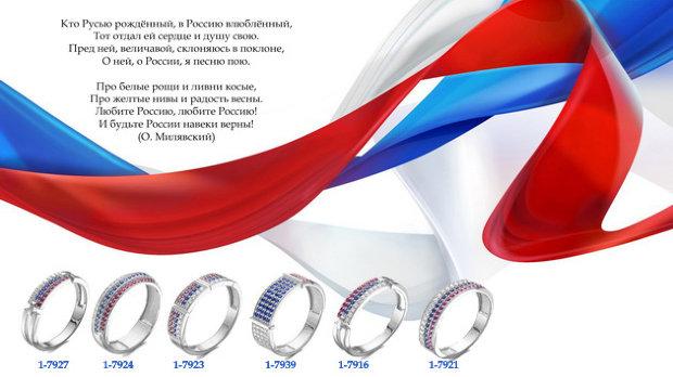 Кольца РОССИЯ